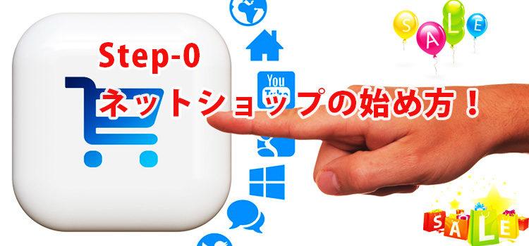 Step-0 ネットショップの始め方