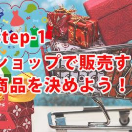 Step-1 ショップで販売する商品を決めよう!