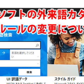 マイクロソフトの外来語カタカナ用語末尾表記ルールの変更について