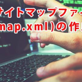XMLサイトマップファイル(sitemap.xml)の作成方法 (SEO対策)
