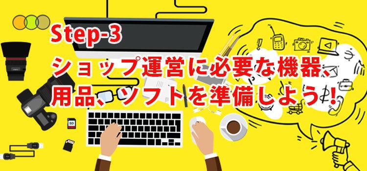 Step-3 ショップ運営に必要な機器、用品、ソフトを準備しよう!