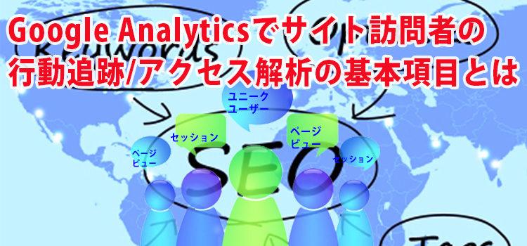 Google Analytics(グーグル アナリティクス)によるアクセス解析の基本項目はページビュー・セッション・ユニークユーザー