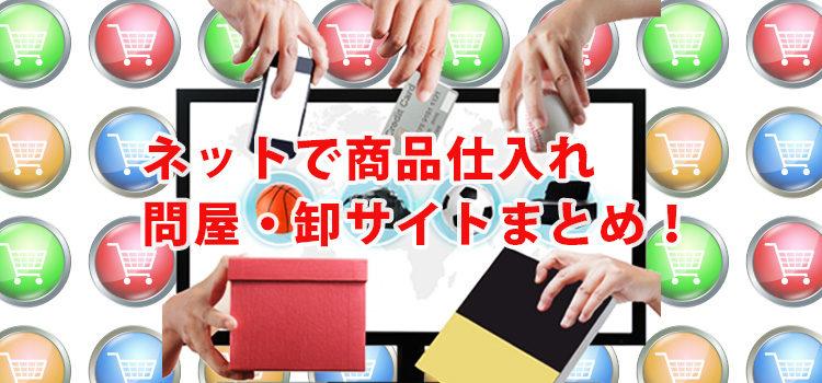ネットショップ開業・運営につかえるネットで商品仕入れ・問屋・卸サイトまとめNo.1
