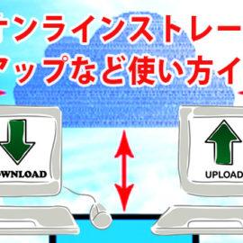 無料で使えるオンラインストレージ、データバックアップ・共有ディスク・転送ファイルなど使い方イロイロ