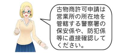 kobutsu002
