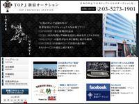 top-j_shinjuku_auction