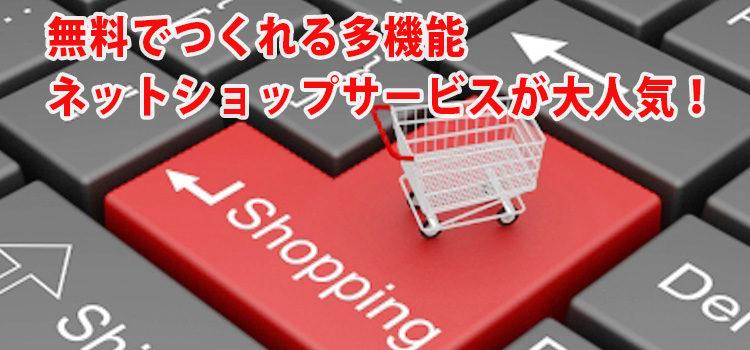 無料で気軽に ネットショップスタート!「ダウンロード販売」や「海外販売ショップ」も、無料でつくれる多機能ネットショップサービスが大人気!