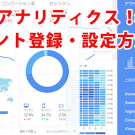 Google Analytics(アナリティクス)アカウント登録、設定方法(アクセス解析 はじめの一歩)