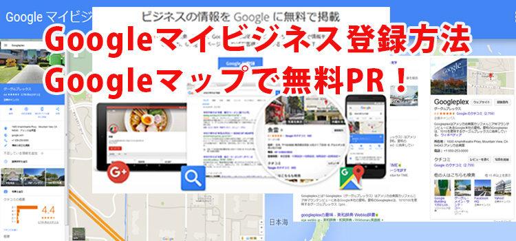 Googleマイビジネス 簡単 登録方法!Googleマップでお店・会社を無料PR