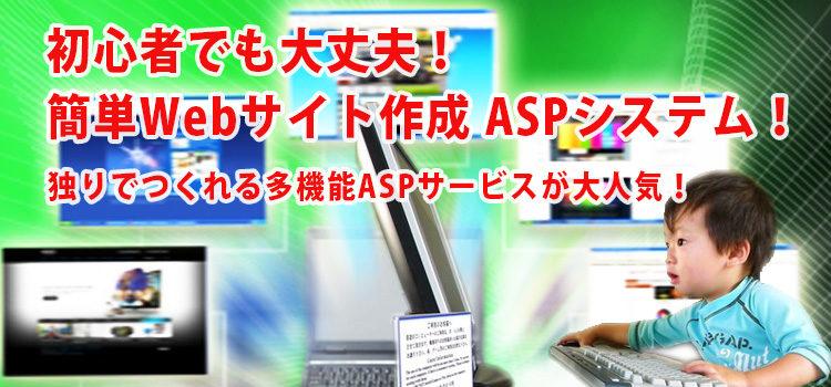 初心者でも大丈夫!独りではじめる 簡単Webサイト作成 ASPシステム