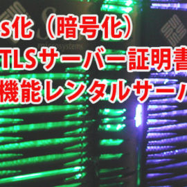 常時https化(暗号化)無料SSL/TLSサーバー証明書も利用できる高機能レンタルサーバー情報!