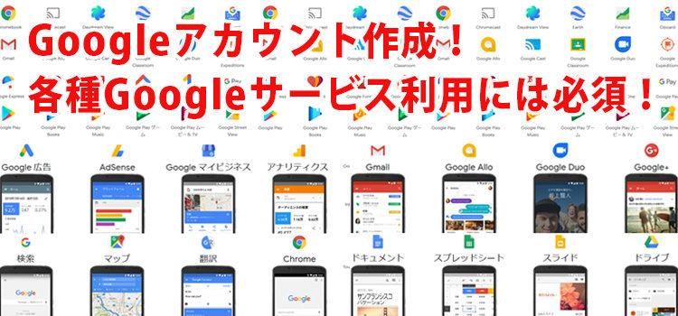 Google アカウント作成!各種Googleサービスを利用するには必須!