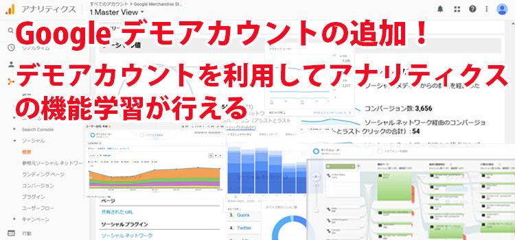 Google デモアカウントの追加(作成)!デモアカウントを利用してGoogleアナリティクスの機能学習が行える