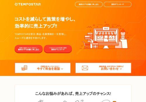 TEMPOSTAR(テンポスター)複数ショップ一元管理