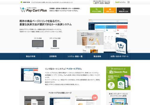 ペイカートプラス(PayPal対応リンク型カートシステム)
