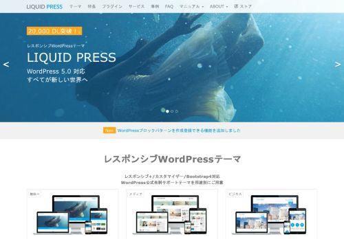 LIQUID PRESS WordPressテーマ