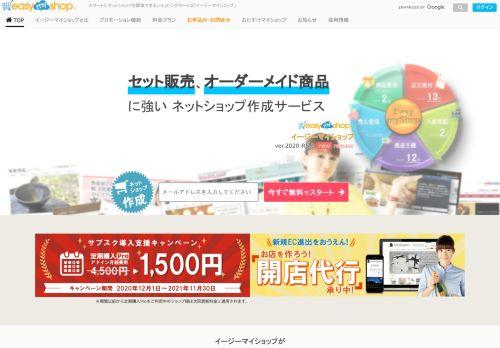 easy myShop(ネットショップ構築)