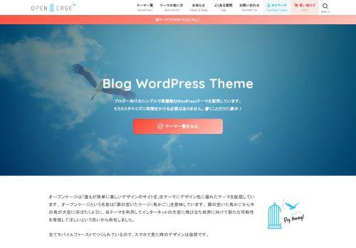 OPENCAGE(オープンケージ)WordPressテーマ