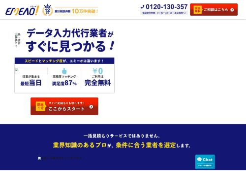 EMEAO データ入力代行 紹介サービス