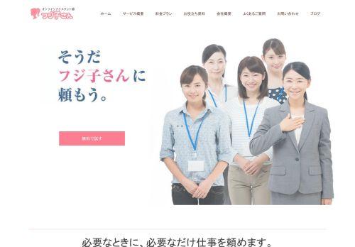 フジ子さん(オンラインアシスタント)