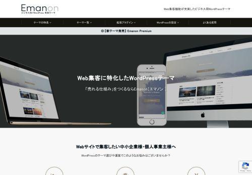 Emanon(エマノン)WordPressテーマ