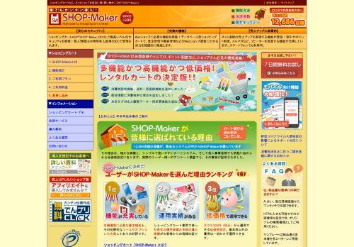 SHOP-Maker(ネットショップ構築)