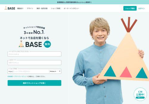 BASE(ネットショップ構築)