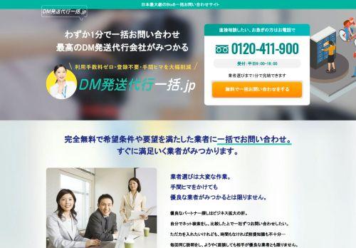 DM発送代行サービス一括 . jp