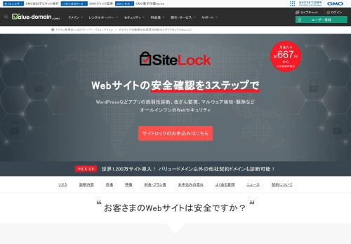 SiteLock(サイトロック)