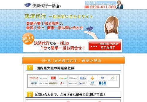 決済代行一括 . jp