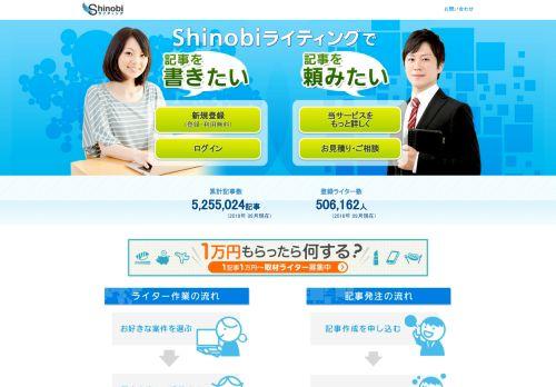Shinobiライティング(記事代行)
