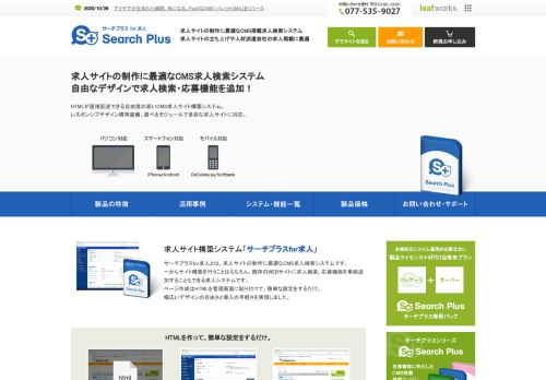 サーチプラスfor求人 求人サイト構築システム