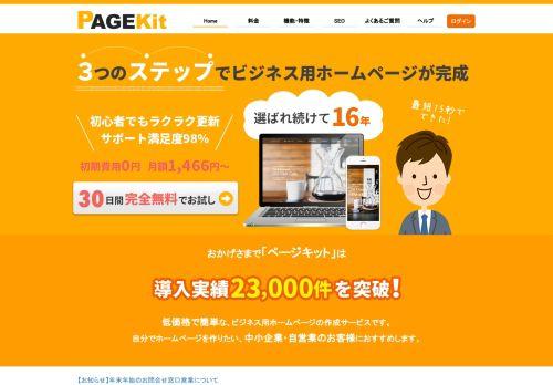 PAGEKit(ページキット)