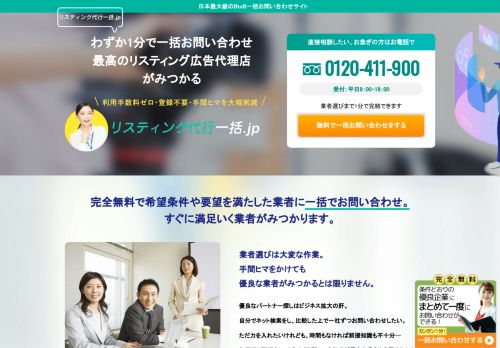 リスティング代行一括 . jp