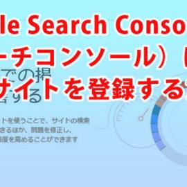 Google Search Console(Google サーチコンソール)にWebサイトを登録する方法(SEO対策)