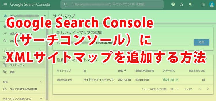 Google Search Console(Google サーチコンソール)にXMLサイトマップを追加する方法