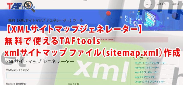 XMLサイトマップ ジェネレーター【無料で使えるTAFtools(タフツール)】でxmlサイトマップ ファイル(sitemap.xml)作成