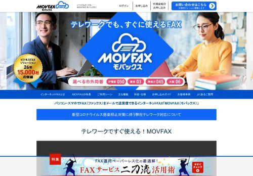 MOVFAX(インターネットFAX)