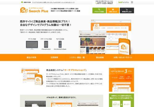 サーチプラスforショップ 商品検索システム