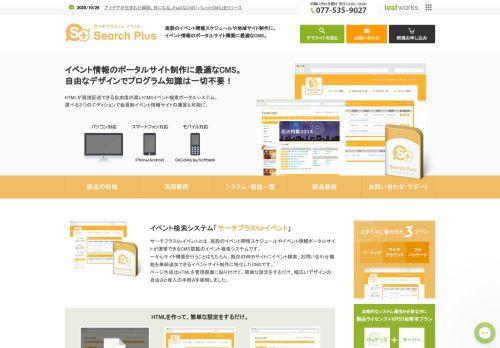 サーチプラスforイベント イベント検索システム