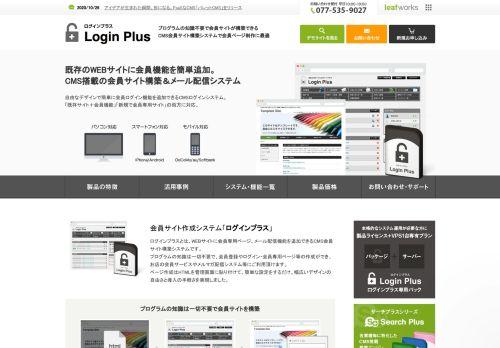 Login Plus(ログインプラス)