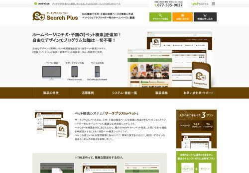 サーチプラスforペット ペット検索システム
