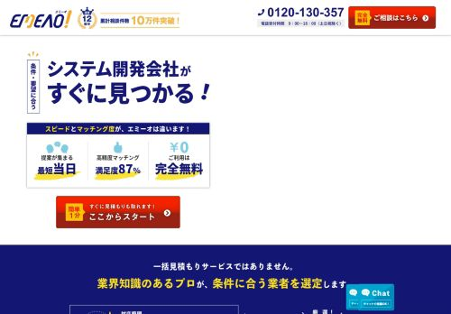 EMEAO システム開発 紹介サービス