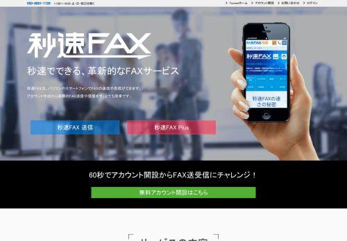 秒速FAX Plus(インターネットFAX)