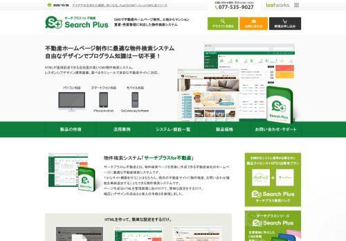 サーチプラスfor不動産 物件検索システム
