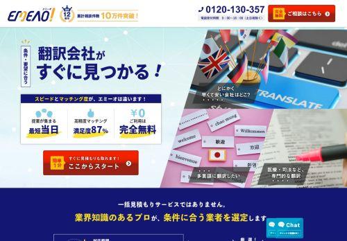 EMEAO 翻訳代行 紹介サービス