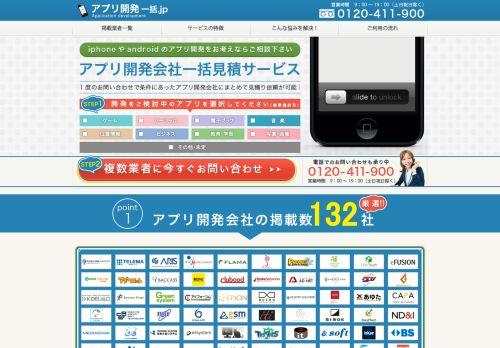 アプリ開発 一括 . jp