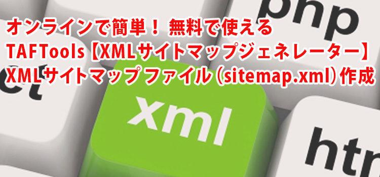 オンラインで簡単!無料で使えるTAFTools(タフツール)【XMLサイトマップ ジェネレーター】で xmlサイトマップ ファイル(sitemap.xml)作成方法