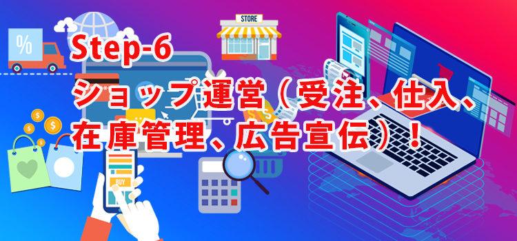Step-6 ショップ運営(受注、仕入、在庫管理、広告宣伝)!