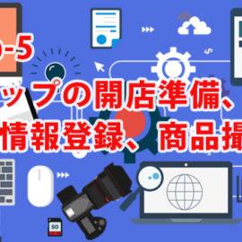 Step-5 ネットショップの開店準備、商品情報登録、商品撮影!